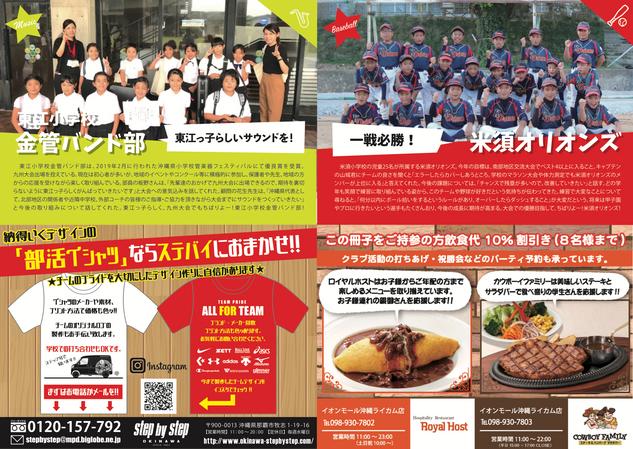 入稿【2019秋号】東江小学校金管バンド部のコピー.png