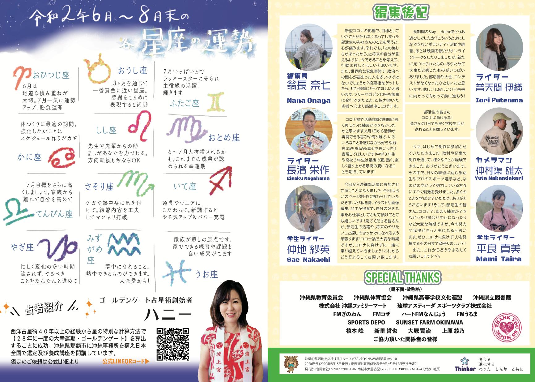 入稿【2020夏号】占い、編集後記.png