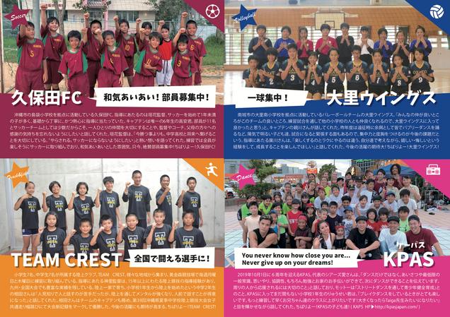 入稿【2019秋号】大里ウイングスのコピー.png