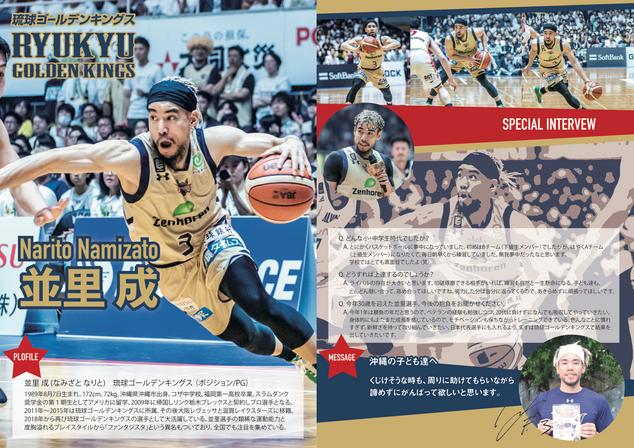 入稿【2019秋号】並里選手のコピー.png
