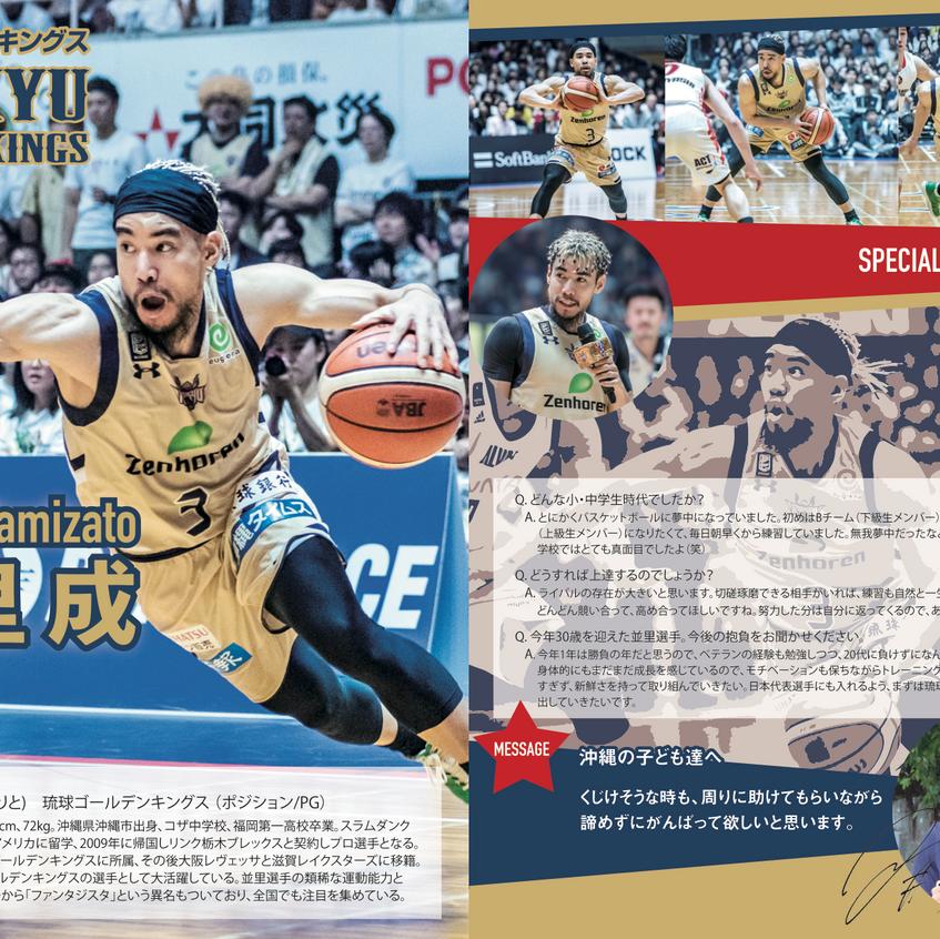 入稿【2019秋号】並里選手のコピー