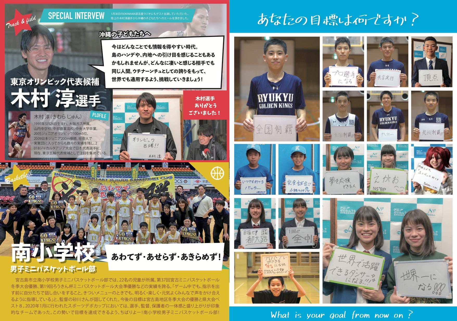 入稿【2020春号】南小学校・目標1.png