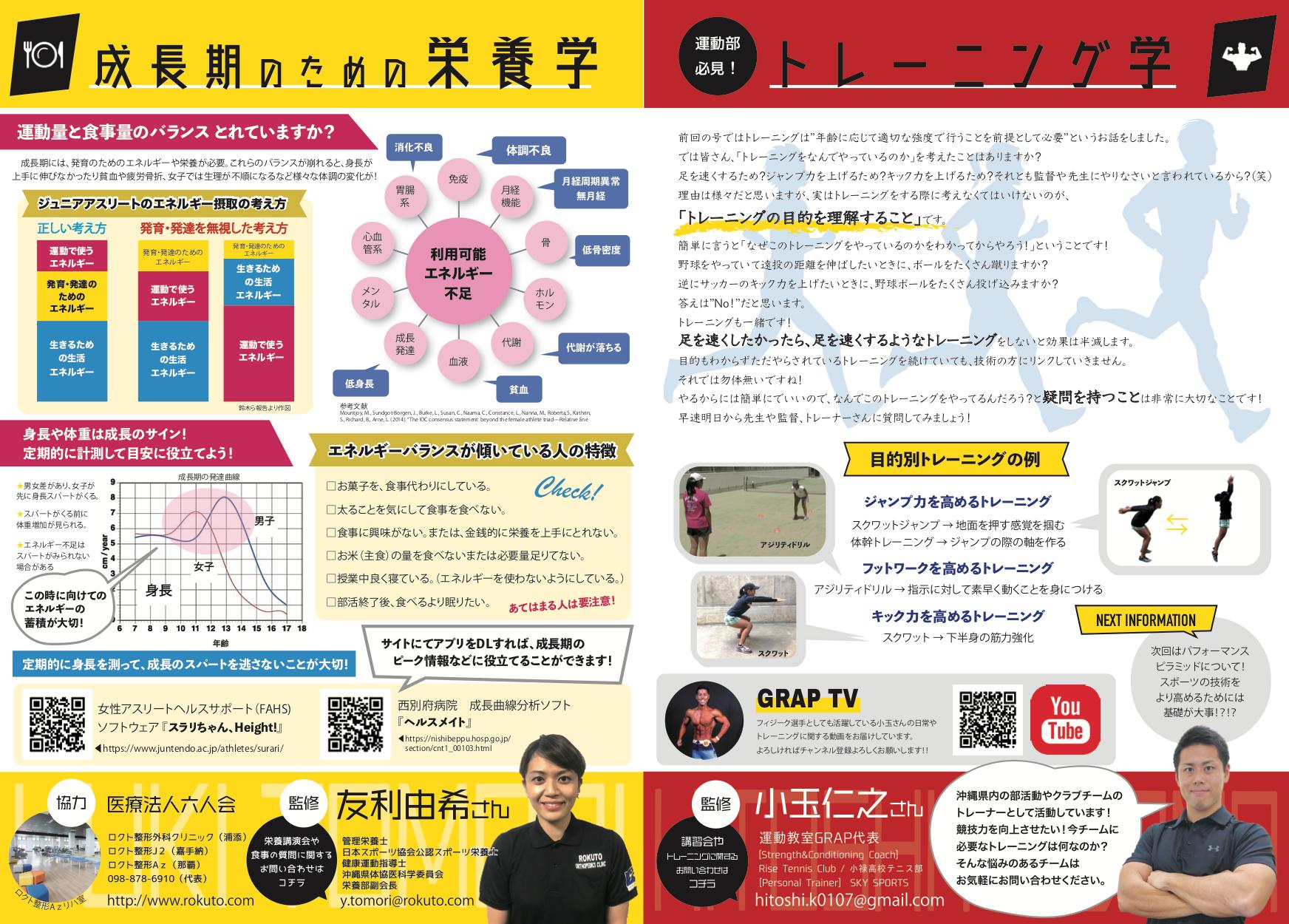 入稿【2020春号】食事・トレーニングのコピー.png