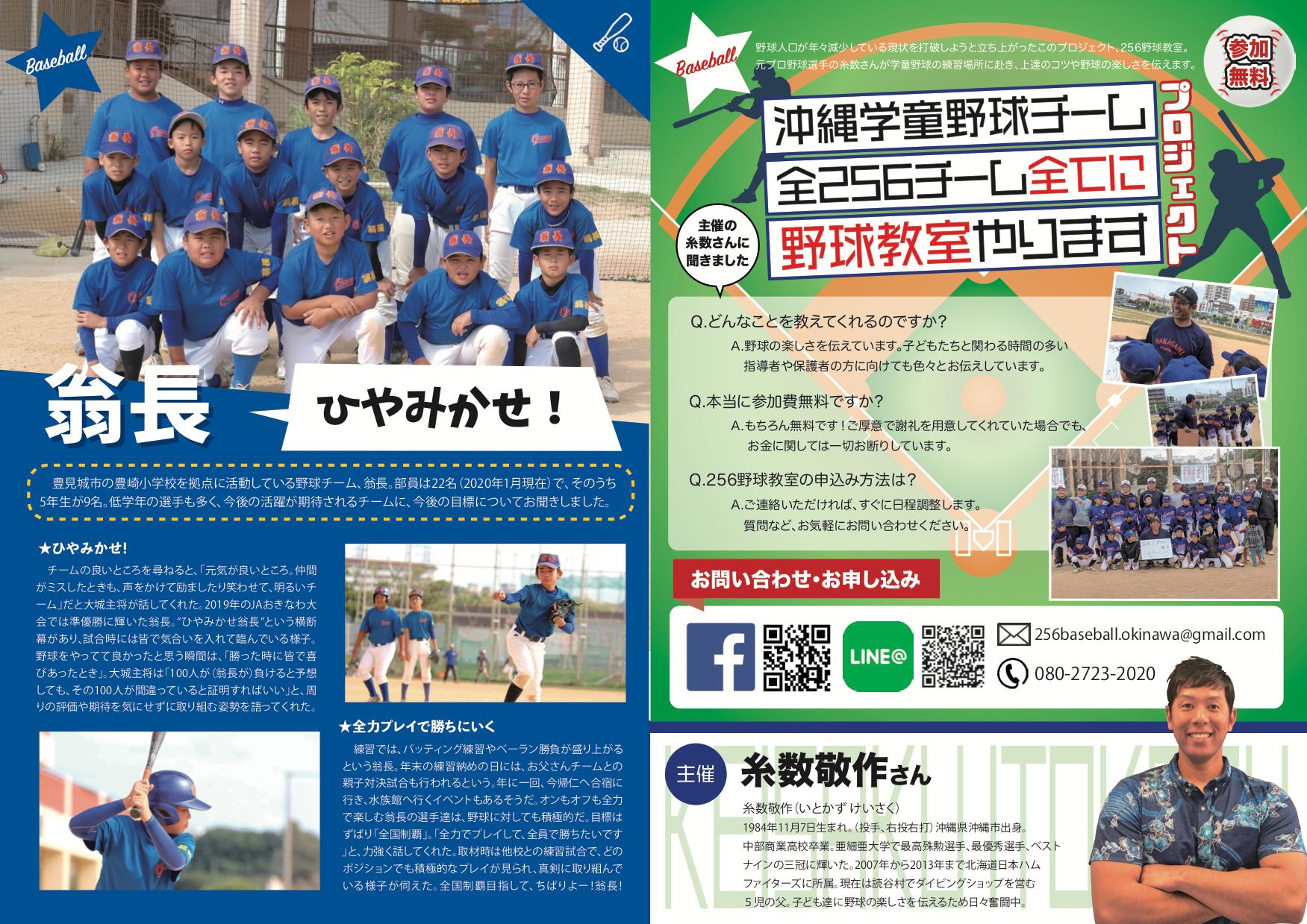入稿【2020春号】翁長・糸数さん.png