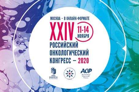 """Результаты испытания """"Про родинки"""" представлены на XXIV Российский онкологическом конгрессе"""