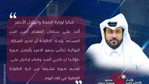 علي سلطان المفتاح : شكرا لوزارة الصحة والهلال الأحمر