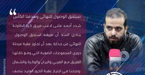 احمد مثنى  : نستحق الوصول للنهائي وهدفنا الكأس 