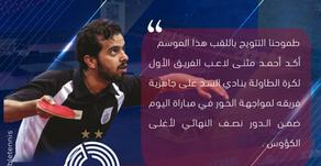 أحمد مثنى لاعب السد : طموحنا التتويج باللقب هذا الموسم 