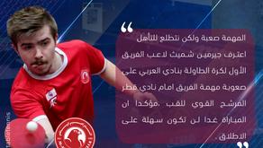 جيرمين شميث لاعب العربي : المهمة صعبة ولكن نتطلع للتأهل  