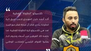 """أحمد خليل المهندي : كلاسيكو """"الطاولة"""" القطرية """