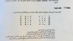 """طاولة الريان تحتج رسميا على """"العربي"""""""