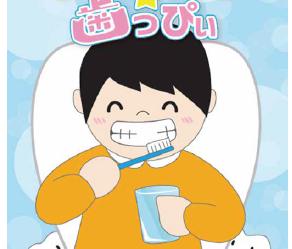 NEW しゃかピカ☆歯っぴぃ