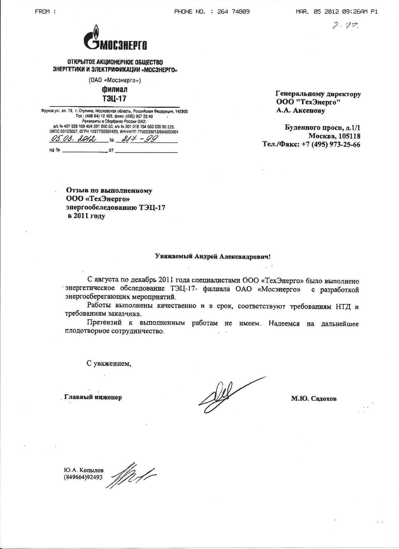 ТЭЦ-17 Энергоаудит 2012.jpg