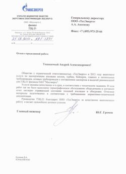 Паспортизация ТИ ТЭЦ-21.jpg