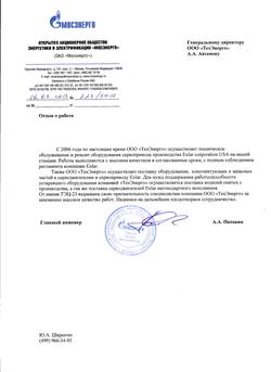 ТЭЦ-23 ремонт Exlar 2013.png