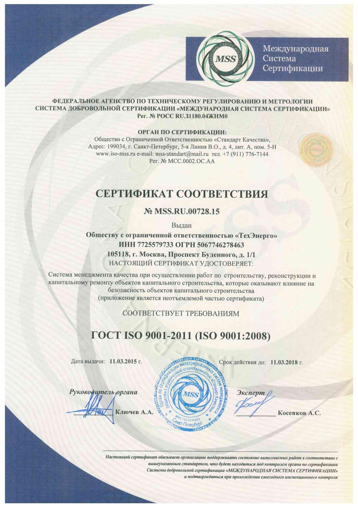 Сертификат ГОСТР ИСО 9001:2011