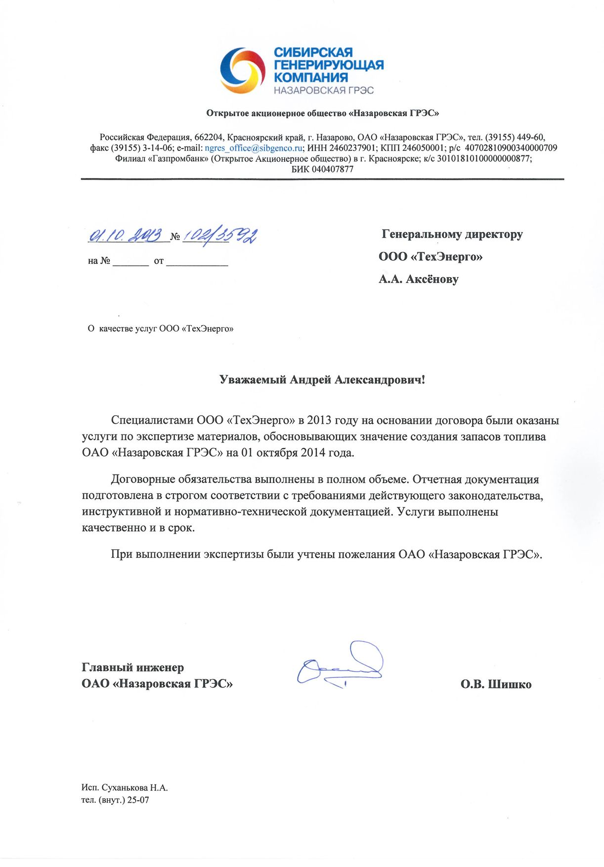 НГРЭС экспертиза 2013.jpg
