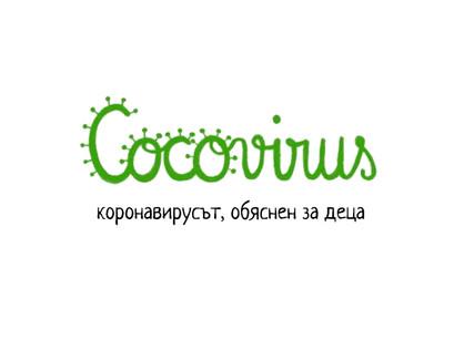 Коко - коронавирусът, обяснен за деца