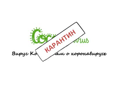 Вирус Коко: кокон-тин