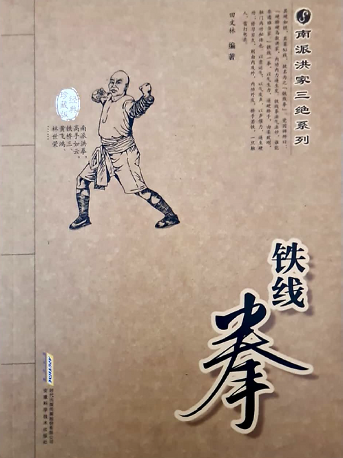 Pratique traditionnelle du Kung Fu