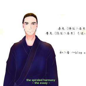 第2話 和の音 - blog essay -      赤鬼(陽性の毒素)、青鬼(陰性の毒素)を追い払う!
