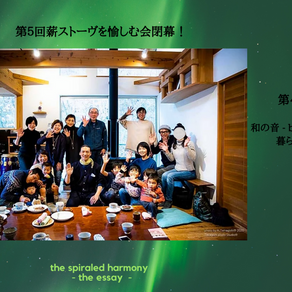 第4話 和の音 - blog essay -      第5回 薪ストーヴを愉しむ会閉幕!