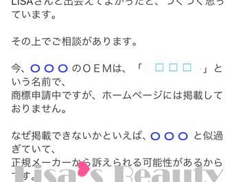 シークレットアイシングHIFU(冷えるHIFU)