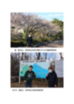 頼 俊元さん原稿20200506-final-3 (2)_page-0002.j