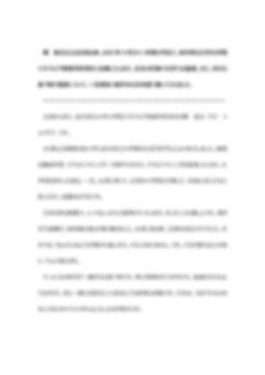 頼 俊元さん原稿20200506-final-3 (2)_page-0001.j