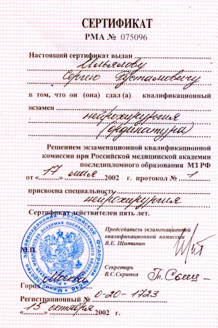 Москва, 2002.jpg
