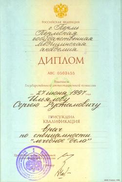 Пермь, 1997.jpg