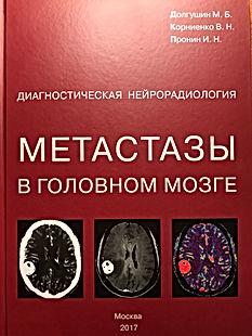 Монография Метастазы в головном мозге