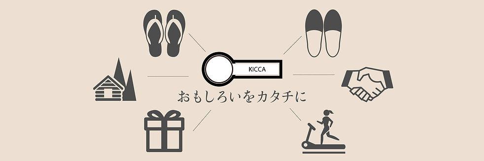 KICCA様ーおもしろいをカタチに.jpg