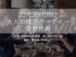 【中止のお知らせ】2020年3月パーティ―参加者募集