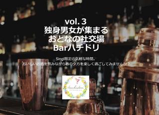 【中止のお知らせ】vol.3 Barハチドリ開催