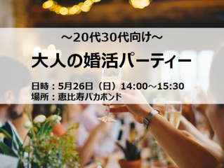 2019年5月大人の婚活パーティー参加者募集!!