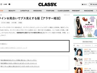 CLASSY.でオンライン婚活服についてインタビューを受けました