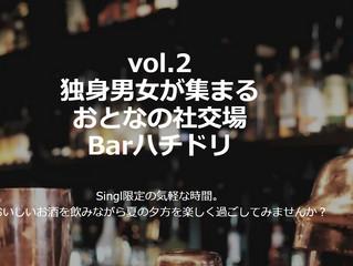 【女性満員御礼】Barハチドリ第2弾