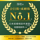 IBJ会員数成婚数バナー.png