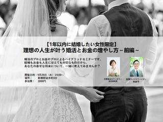 セミナーのお知らせ:理想の人生が叶う婚活とお金の増やし方
