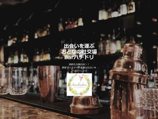 出会いを運ぶBarハチドリ開催!!