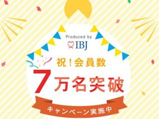 IBJ登録会員数7万名達成キャンペーン