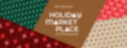 HolidayMarketplace_EmailGraphic.jpg