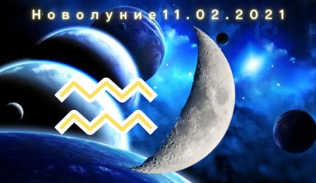 Парад планет ս нօвօлунսе 11.02.21 прսнесет кардսнальные перемены