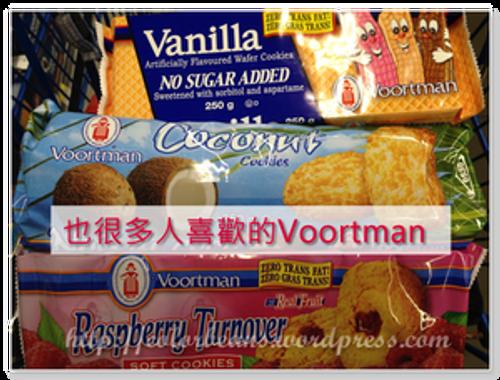 幾種Voortman的餅乾
