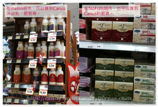 有些超市可以買到肯拿士沐浴乳和肥皂。