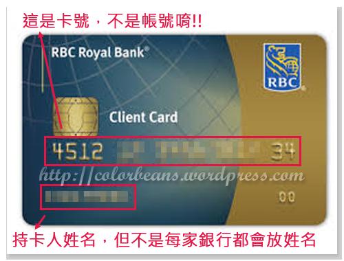 某銀行的Debit Card