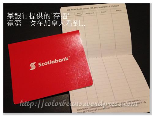 有銀行開始提供存摺了嗎?!