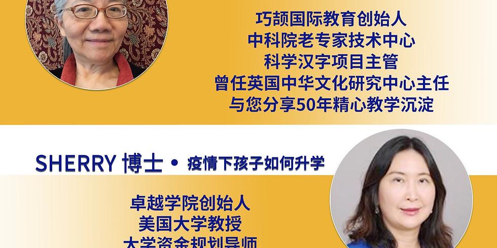 中文学习 孩子培养/疫情背景下的升学之路