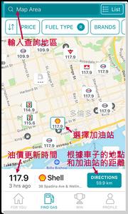 Gas Buddy方便的油價比較app